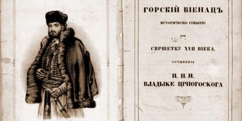 naslovnica_gorski_vijenac_njegos